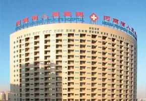 河南-河南省人民医院