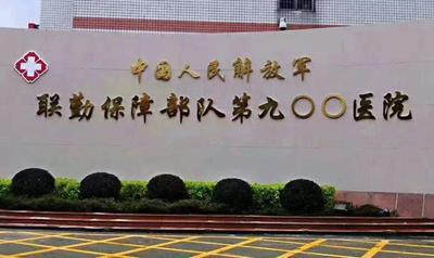 福建-中国人民解放军联勤保障部队第九00医院