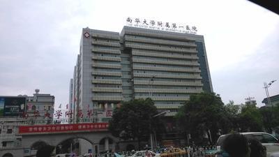 湖南-南华大学附属第一医院