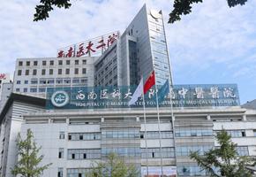 四川-西南医科大附属中医医院
